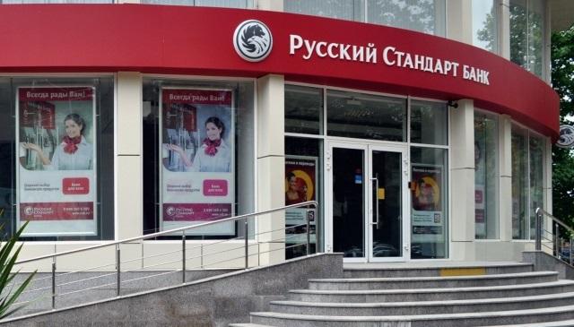 банк русский стандарт саратов кредит наличными