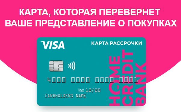 Хоум кредит взять кредит онлайн на карту взять кредит а отдать через год