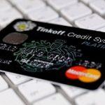 Как узнать решение по кредиту в банке Тинькофф