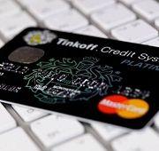 Как узнать решение по кредиту в Тинькофф банке?