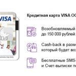 Кредитная карта банка Русфинас: особенности получения и использования