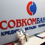 Совкомбанк: как узнать решение по кредиту?