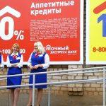 Восточный  банк: как узнать решение по кредиту?
