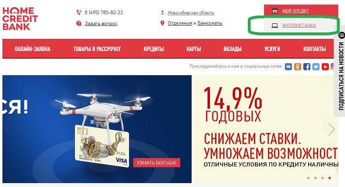 хоум кредит казахстан личный кабинет вход по номеру телефона без пароля