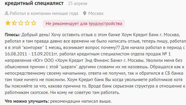 банк хоум кредит самара отзывы занять на карту 3000 рублей