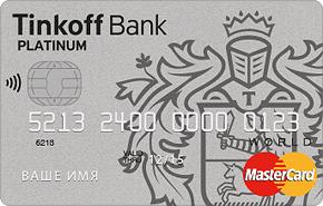 взять кредитную карту тинькофф онлайн сервер занят 1с