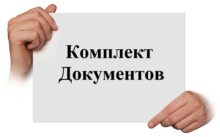 документы для кредита в Совкомбанке?