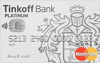 Кредитка Tinkoff Platinum