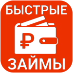 Микрозаймы на карту за 5 минут без проверки кредитной истории в Москве