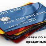 Как выбрать кредитную карту. Советы по выбору от банковских экспертов