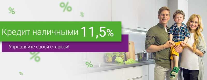Где взять кредит под маленький процент без справок и поручителей в волгограде