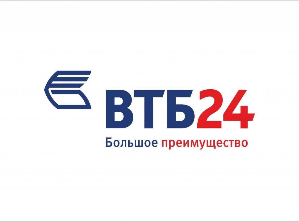как получить кредит в банке втб 24 онлайн