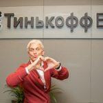 Какие документы нужны для кредита в Тинькофф банке?