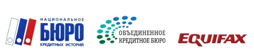 Бюро кредитных историй: ОКБ, НБКИ и Equifax