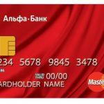 Кредитная карта Альфа-Банка — онлайн заявка на получение карты