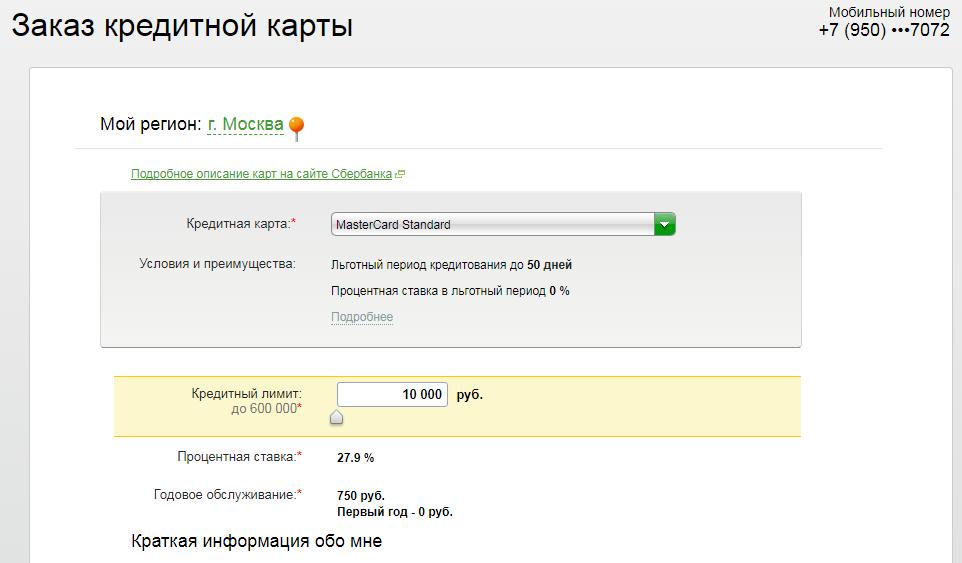 Сбербанк - онлайн заявка на кредитную карту .