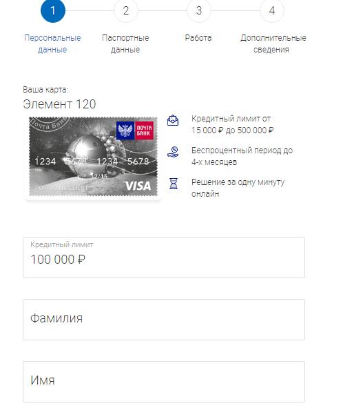 подать заявку на кредитную карту почта банк новые организации займов 2020