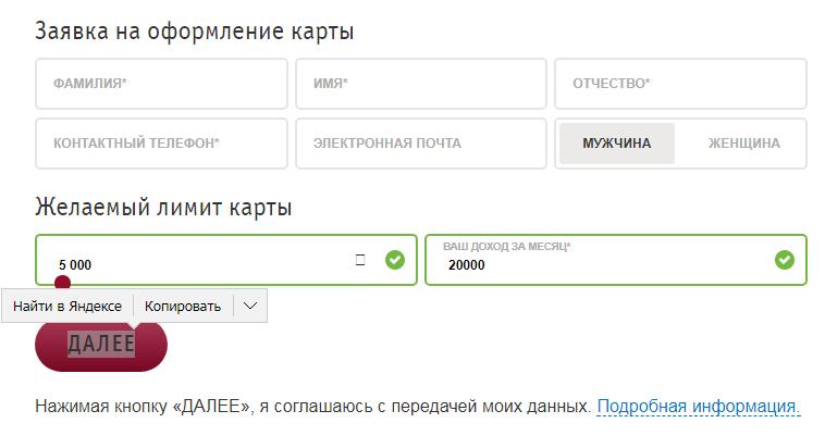 проверить заявку на кредит русский стандарт онлайн узнать историю авто по вин коду бесплатно украина