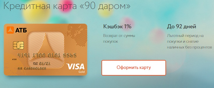 атб кредитная карта онлайн заявка оформить