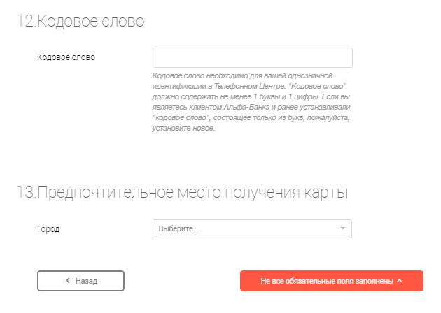 как оплатить кредит почта банк онлайн банковской картой без комиссии по фамилии
