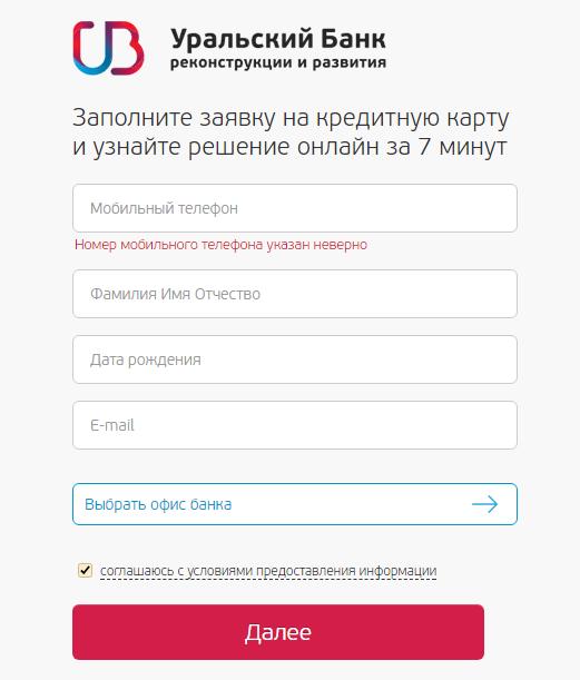 убрир банк кредитная карта онлайн