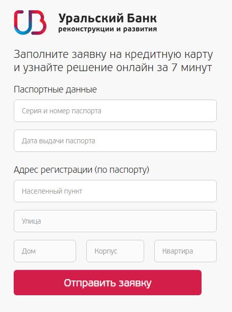 Убрир подать заявку на кредитную карту онлайн