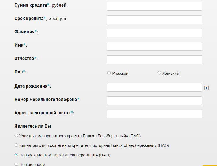 Онлайн заявка кредит банк кредит в ломбарде без залога