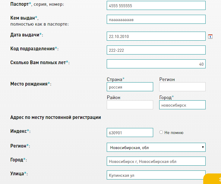 Онлайн заявка на кредит в банке выгоднее взять кредит в банке в краснодаре