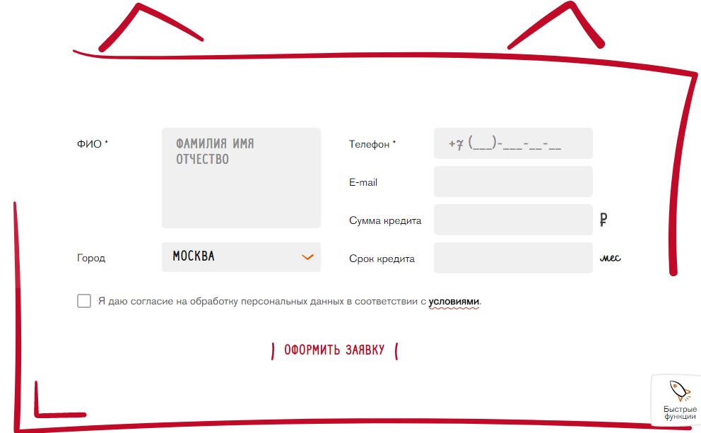 банк зенит онлайн заявка на кредит наличными
