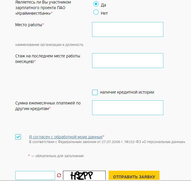 Отправить онлайн заявку на кредит к где взять кредит экспресс в банке