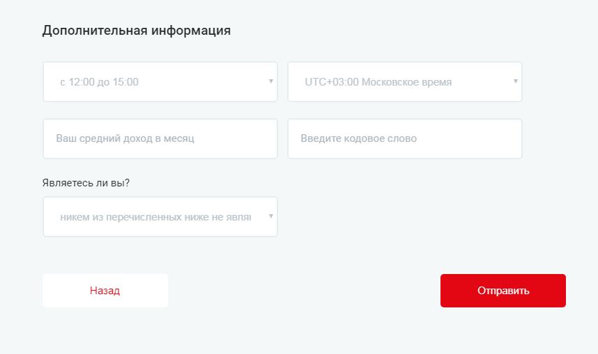 заявка на кредит онлайн сбербанк