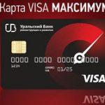 Кредитная карта УБРиР — онлайн заявка на получение карты