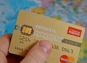 евросеть оформить кредитную карту онлайн оформить банковскую гарантию срочно