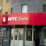 МТС Банк- онлайн заявка на кредит наличными