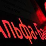 Альфа-Банк: как узнать решение по кредиту?