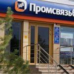 Какие документы нужны для кредита в Промсвязьбанке?
