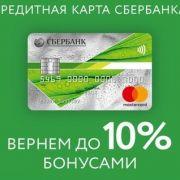 кредитные карты сбербанка онлайн заявка
