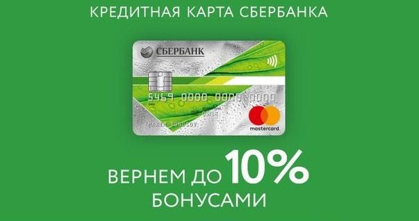 Онлайн заявка на кредитную карту в сбербанке