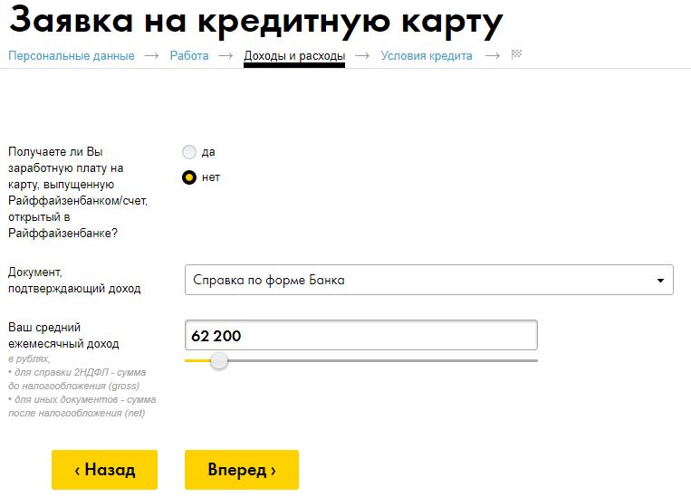 заказать кредитную карту райффайзенбанк онлайн