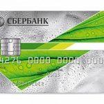 Кредитная карта Сбербанка — онлайн заявка на получение карты