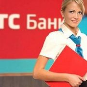 Какие документы нужны для кредита в МТС Банке