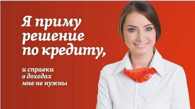 заявка на кредит краснодар банк где получить микрозайм безработному