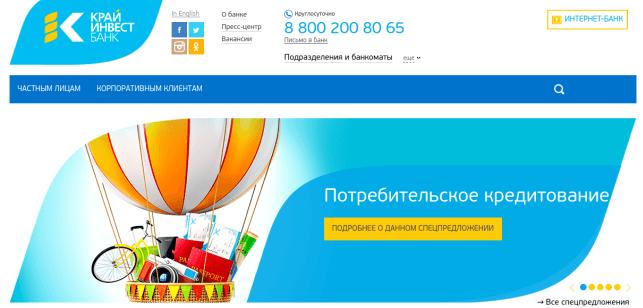 Крайинвестбанк онлайн заявка на кредит наличными без справок