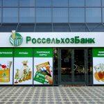 Какие документы нужны для кредита в Россельхозбанке?