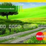 Кредитная карта Россельхозбанка — онлайн заявка на получение карты