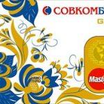 Кредитная карта Совкомбанка — онлайн заявка. 3 причины для оформления