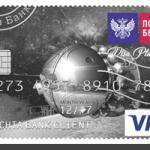 Кредитная карта Почта банка — онлайн заявка на получение карты