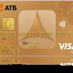 Кредитная карта АТБ — онлайн заявка на получение карты
