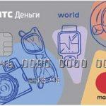 Кредитная карта МТС банка — онлайн заявка на получение карты
