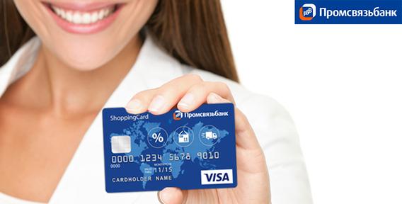 псб банк сочи оформить кредит